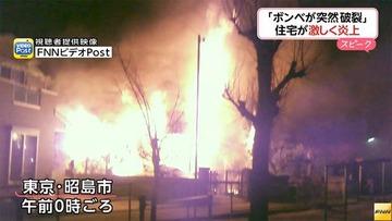 【東京】「ガスボンベをファンヒーターで暖めたら破裂した」 住宅140平方メートル炎上