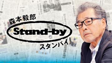 安倍政権の支持率が7%に下落…TBSラジオ「森本毅郎・スタンバイ!」調べ