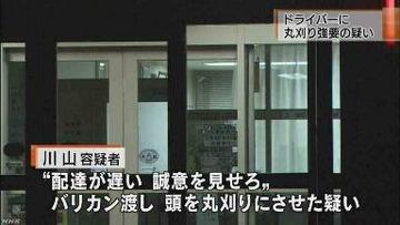 【北海道】「宅配便が届かない」とバリカンで丸刈り強要した男を逮捕