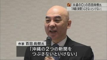 百田尚樹「あらためて沖縄の2つの新聞はクズ。今は本気でつぶれろと思っている」
