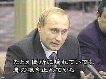 【ロシア機撃墜】プーチン「テロリストの共犯者に背中から撃たれた」