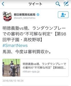 朝日新聞公式ツイッター「馬淵、今度は審判買収か」 → ツイート削除して謝罪
