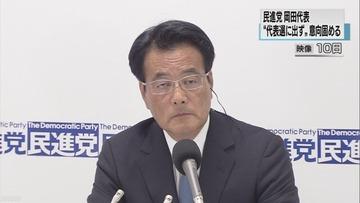 都知事選の惨敗確定 → 民進党・岡田「9月の代表選挙に立候補しない」と逃亡宣言wwwww