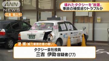 「修理をお願いします」 スーパーのトラックに追突されたタクシーをスーパー駐車場に放置した男を逮捕