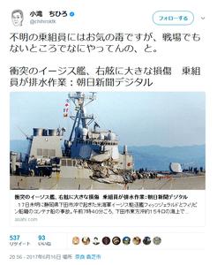 朝日新聞・小滝ちひろ「不明の乗組員にはお気の毒ですが、戦場でもないところでなにやってんの、と」