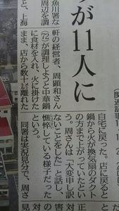 糸魚川大規模火災、上海軒店主の名前が「周顕和」と判明