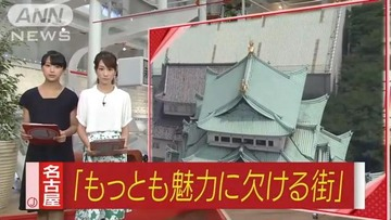 名古屋が「魅力に欠ける街」1位、市民にショック…