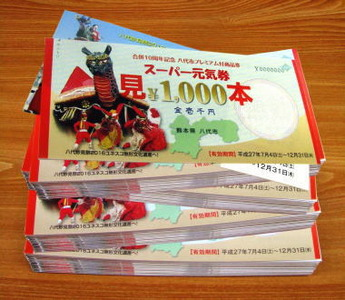 【熊本】八代市がプレミアム商品券を発売 → 100万円単位で購入する人が続出して大混乱、市に苦情殺到