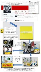 【悲報】佐野研二郎を擁護していたデザイナーが掌返しをスタートwwwww