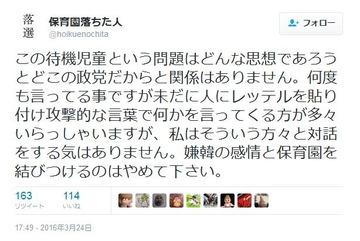 「保育園落ちた」ブログの人、舛添の韓国人学校の件を指摘されて「嫌韓思想を押し付けるな」と逆ギレwwwww