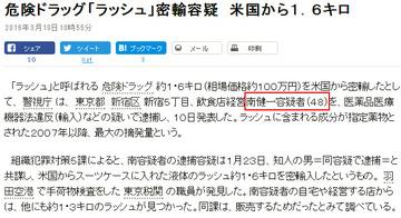 朝日新聞が危険ドラッグを密輸した在日韓国人を日本人名で報道