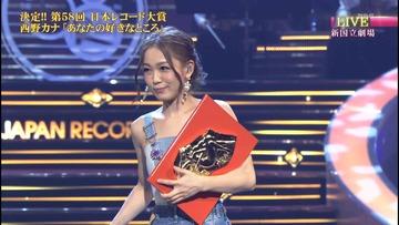日本レコード大賞、文春のリーク通り西野カナが受賞してネット民大爆笑wwwww