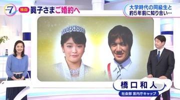 【皇室】眞子さまの婚約ぶち壊したNHKの「勇み足」