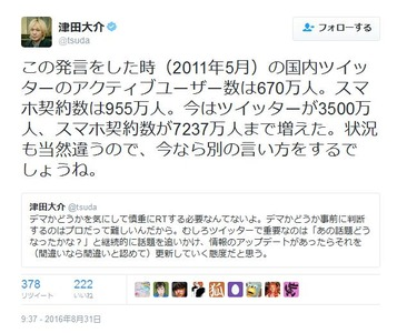 津田大介「デマかどうかを気にしてRTする必要ない」 → 5年後 → 「あの当時はツイッターのユーザー数が670万人しかいなかったのでセーフw」