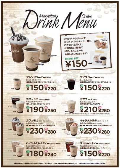 Persimmon Baumkuchen Poster (柿子年輪) by Mavis+, via Flickr - coffee menu