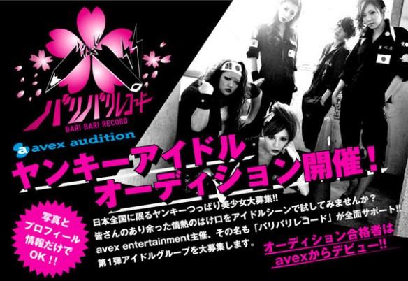 【avex】「ヤンキーアイドルオーディション」に疑問と怒りの声【関東連合】