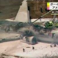 【速報】サンフランシスコ空港で韓国アシアナ航空ボーイング777型機が着陸失敗、墜落
