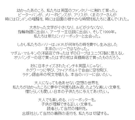 【画像】ハリーポッターの翻訳ひどすぎワロタwwwww