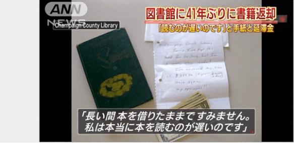 「読むのが遅くて…」図書館に41年分の延滞金と本 (´;ω;`)「図書館警察に怯えていました」