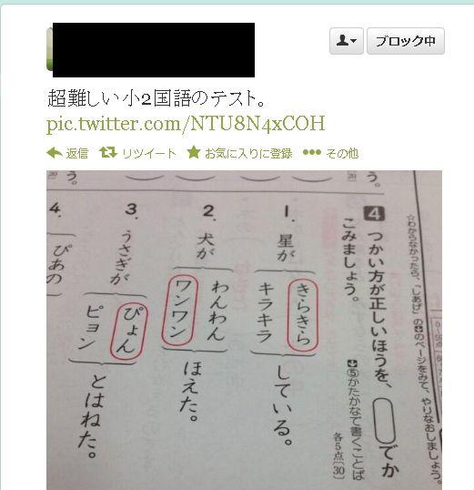 【画像】小学二年生の国語のテストが『難解すぎる』とネットで話題に