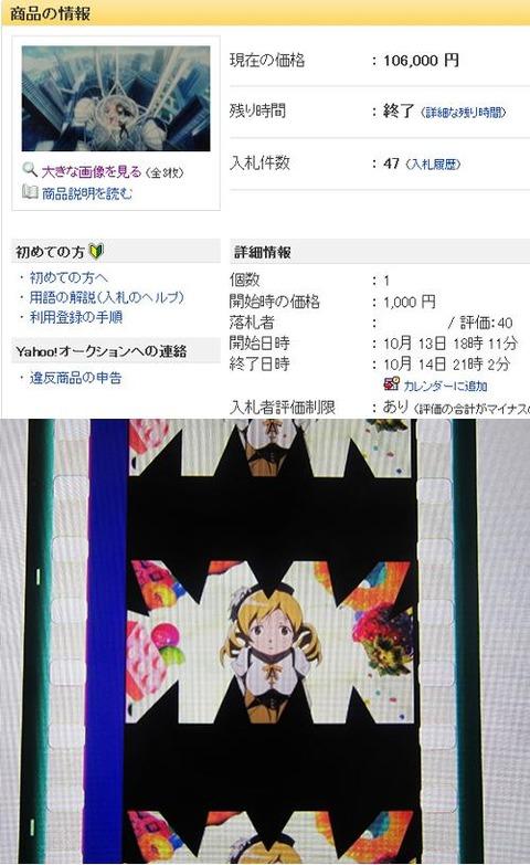 『魔法少女まどか☆マギカ』、劇場アニメのフィルムがヤフオクで10万円以上で取引される!