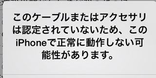 【悲報】iOS7で中華製パチモンケーブルが拒否された!