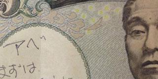 受けとった1万円にメッセージが書かれてたwwwww