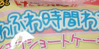 けいおんの綿菓子を三年間放置した結果wwwwwww