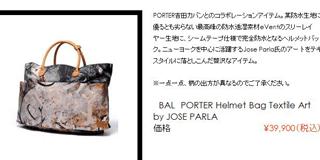 超アートなバッグ買ってきたwwwwwww
