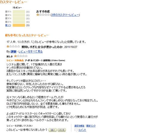 bandicam 2011-10-27 01-10-51-946