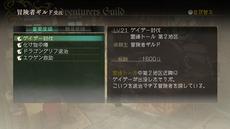 冒険者ギルド02