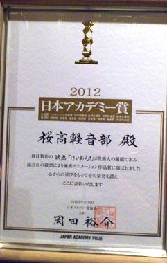blog20120309