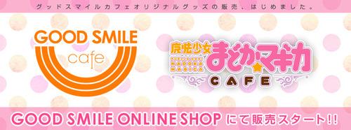 cafe01_madoka_top_730