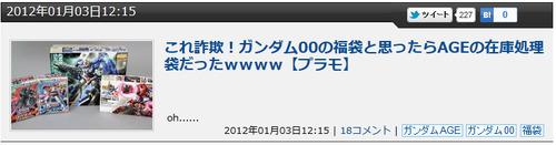 bandicam 2012-01-03 21-44-47-166