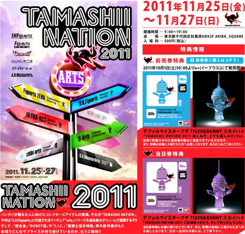 tamashii_main