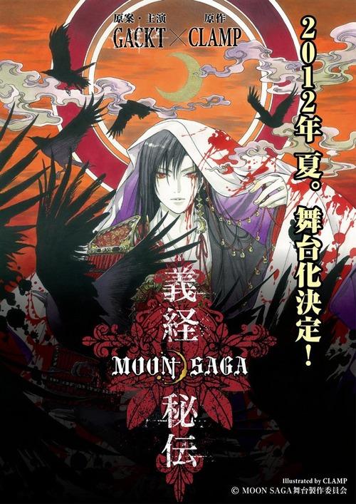 Moon-saga02