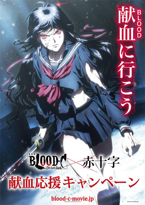 BLOOD_C5x赤十字