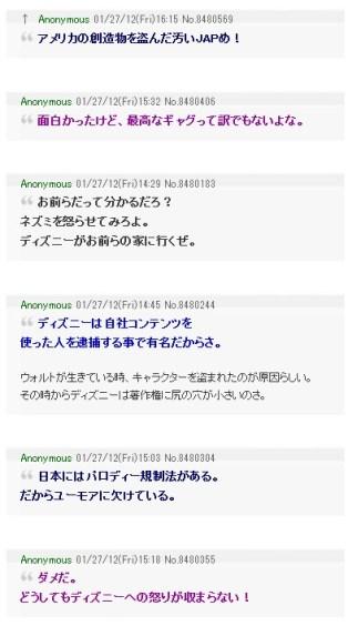 2012y01m28d_151101498