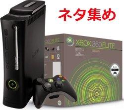 xbox-360-elite-header
