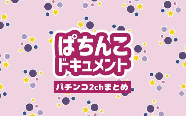 pachinko_noimage2