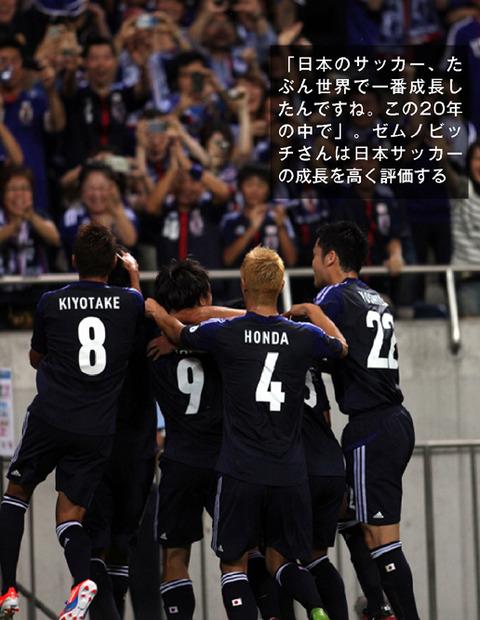 日本サッカーの未来・・・