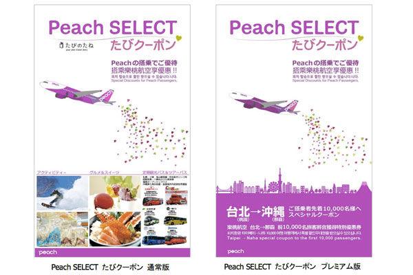 peach_tabikupon