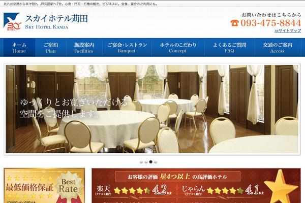 skyhotel_kanda