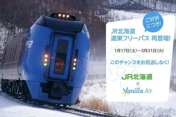 jrhokkaido