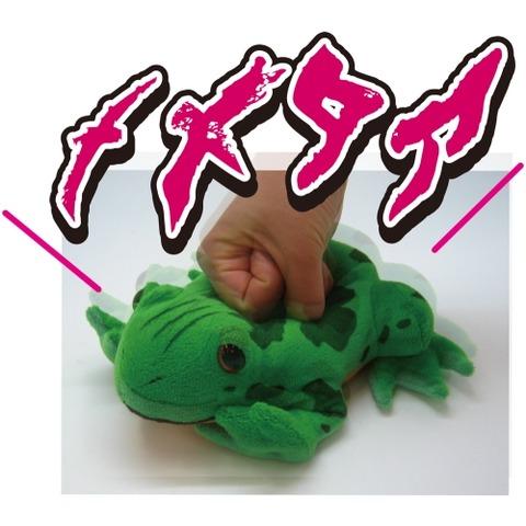 拳で押すとメメタァと鳴く!カエルぬいぐるみ
