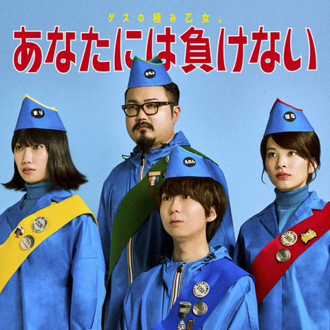 news_header_gesunokiwamiotome_jkt201710