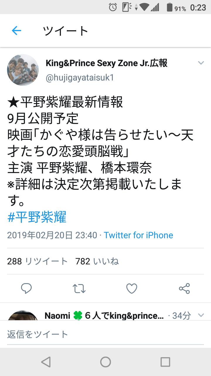 平野 紫 耀 ライン