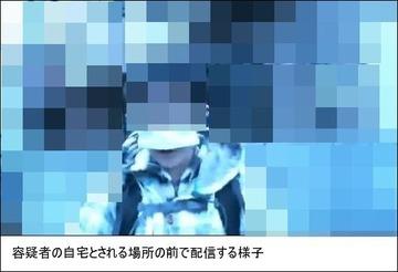 【川崎中1殺害】ニコ生主「ノエル」が容疑者の自宅に突撃して警察沙汰に