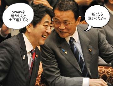 記者「G20参加国から日本経済への懸念等はありましたでしょうか」 麻生「全くありません」