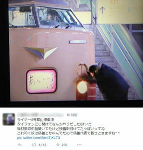 撮り鉄が電車の警笛穴を接着剤でふさぐ → 「JRの許可を得ていた」と開き直って大炎上wwwww